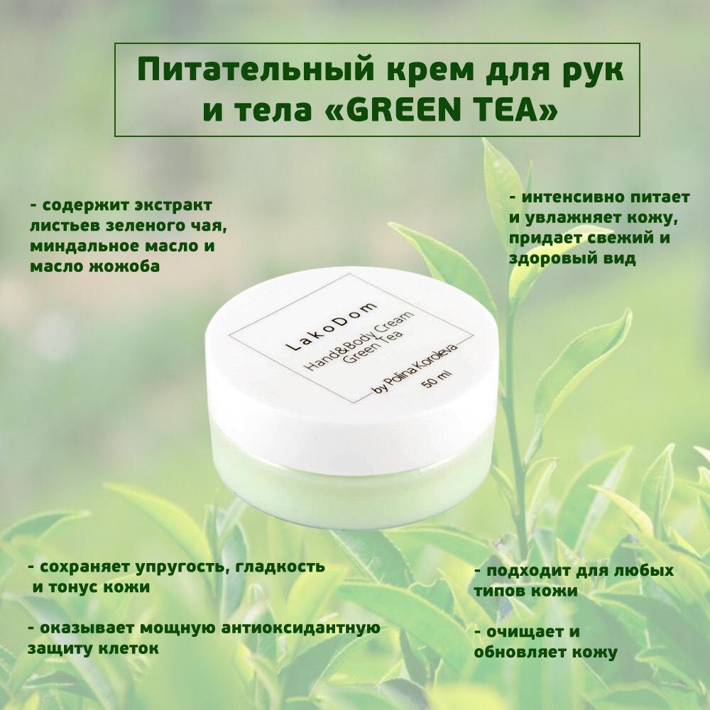 Питательный крем для рук и тела «GREEN TEA», 50 мл - превью
