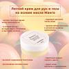 Легкий крем для рук и тела на основе масла Манго, 50 мл - превью