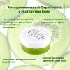Антицеллюлитный Скраб-крем с экстрактом Киви, 50 мл - превью
