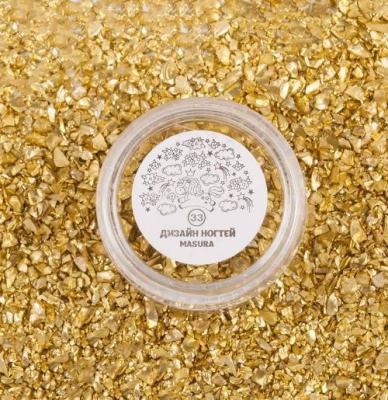 Блестки для дизайна ногтей Слитки Золота, 2 гр, 980-33
